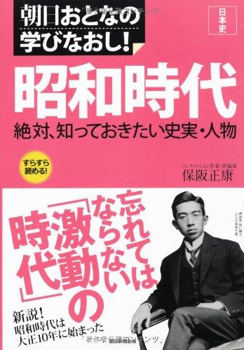 朝日おとなの学びなおし 日本史 昭和時代 (朝日おとなの学びなおし―日本史)の詳細を見る