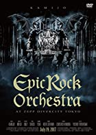 Epic Rock Orchestra at Zepp DiverCity Tokyo (完全限定盤) [DVD](在庫あり。)