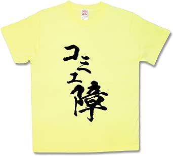 カミカゼスタイル(kamikazestyle) コミュ障 (XS, イエロー)