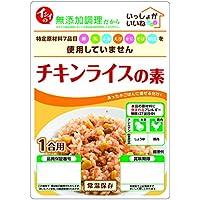 イシイの食物アレルギー配慮食 まぜご飯の素 チキンライスの素(1合用)