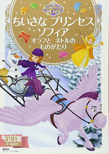 ちいさな プリンセス ソフィア オラフと ネトルの ものがたり (ディズニーゴールド絵本)の詳細を見る