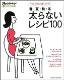 太らないレシピ100 (オレンジページムック オレンジページからだの本 保存版)