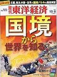 週刊 東洋経済 2012年 10/6号 [雑誌]