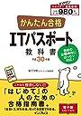 (全文PDF 単語帳アプリ付) かんたん合格 IT パスポート教科書 平成30年度 (Tettei Kouryaku JOHO SHORI)