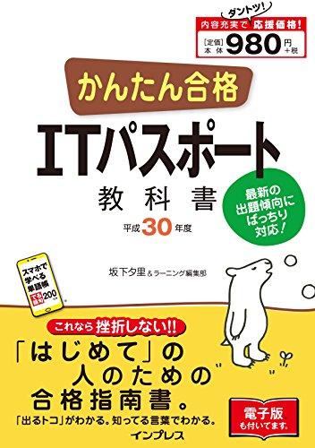 (全文PDF・単語帳アプリ付) かんたん合格 IT パスポート教科書 平成30年度 (Tettei Kouryaku JOHO SHORI)