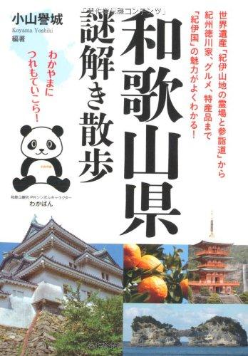 和歌山県謎解き散歩 (新人物往来社文庫)の詳細を見る
