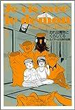 おれは魔物とくらしてる ルノアール兄弟作品集 / ルノアール兄弟 のシリーズ情報を見る