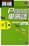 英検Pass単熟語準1級 (旺文社英検書) 画像