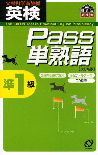 英検Pass単熟語準1級 (旺文社英検書)の詳細を見る