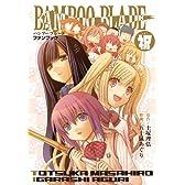 BAMBOO BLADE ファンブック (祝)