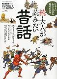 時空旅人 Vol.16 続・大人が読みたい昔話 2013年 11月号 [雑誌] 三栄書房