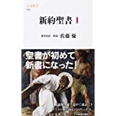 新約聖書 1 (文春新書 774)