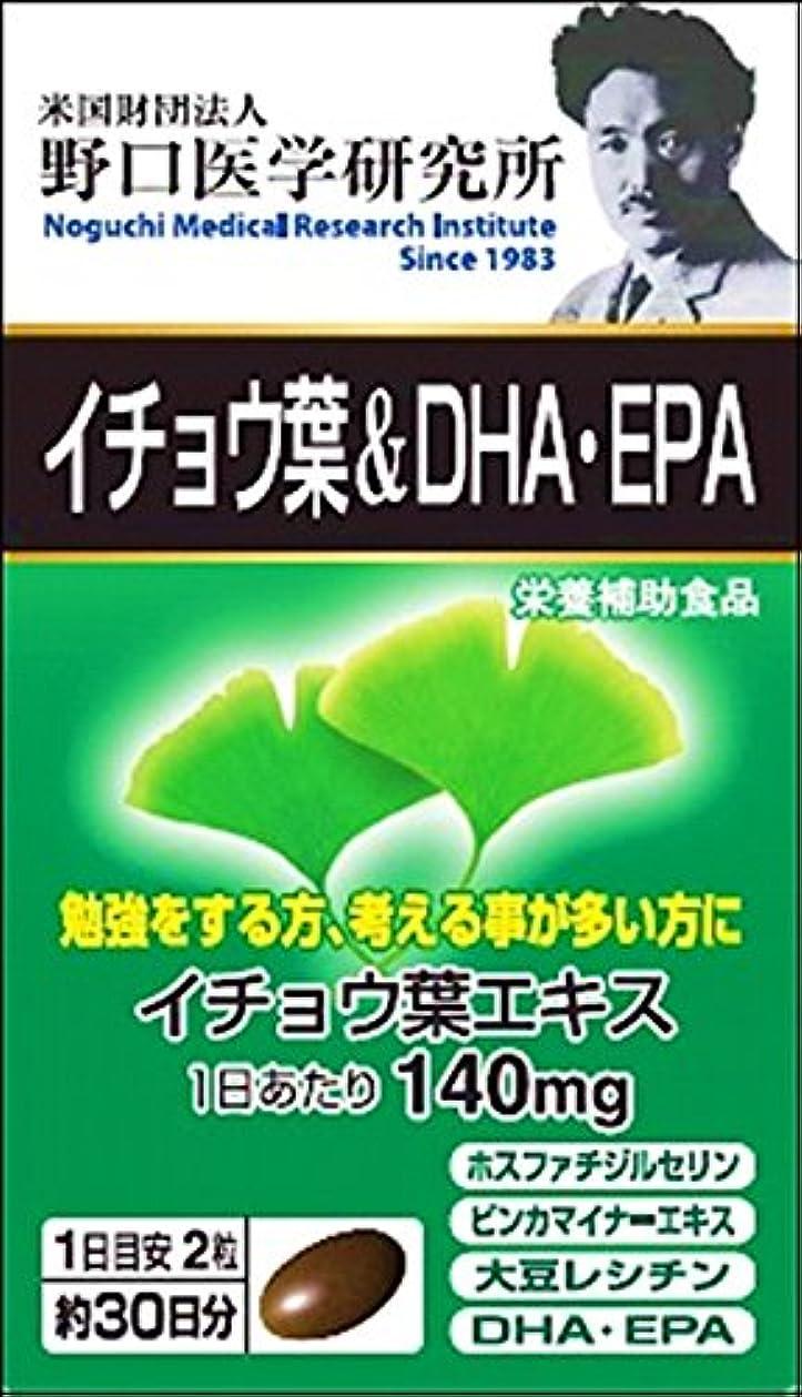 簡単な試す過半数明治薬品 イチョウ葉&DHA?EPA 470mg×60カプセル