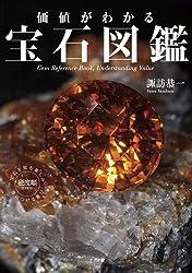 価値がわかる 宝石図鑑