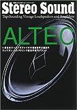 ALTEC(アルテック) [Top-Sounding Vintage Loudspeakers and Amplifiers] (別冊ステレオサウンド)