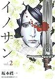イノサン 2 (ヤングジャンプコミックス)