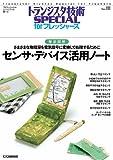 センサ・デバイス活用ノート―徹底図解 (トランジスタ技術special forフレッシャーズ)