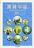 賃貸宇宙UNIVERSE for RENT〈上〉 (ちくま文庫)