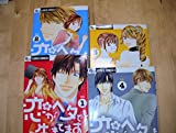 恋がヘタでも生きてます コミック 1-4巻セット (フラワーコミックスアルファ)