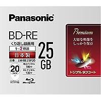 パナソニック 2倍速ブルーレイディスク片面1層25GB(書換型)20枚P LM-BE25P20