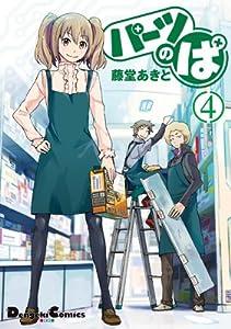 パーツのぱ(4) (電撃コミックスEX)