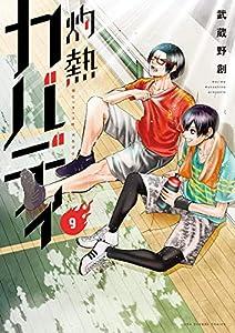 灼熱カバディ(9) (裏少年サンデーコミックス)