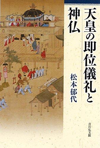 天皇の即位儀礼と神仏
