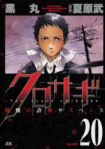 クロサギ(20) (ヤングサンデーコミックス)