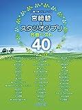 ハ調で弾くピアノ・ソロ 宮崎駿&スタジオジブリ名曲ベスト40