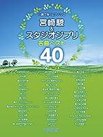 ハ調で弾くピアノソロ 宮崎駿&スタジオジブリ名曲ベスト40
