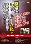 【Amazon.co.jp限定】「職場のショールーム化」で企業風土と企業業績を激変させよう! [DVD]