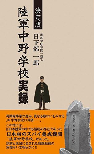 決定版陸軍中野学校実録 (ベストセレクト)