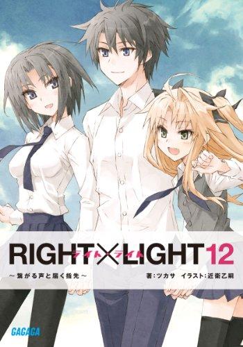 RIGHTLIGHT 12 (ガガガ文庫)の詳細を見る