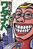 ワタナベ(1) (ビッグコミックス)