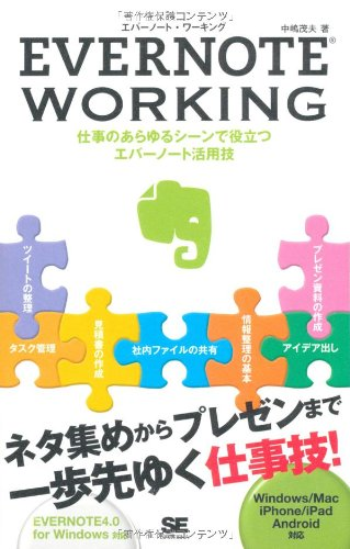 EVERNOTE WORKINGの詳細を見る