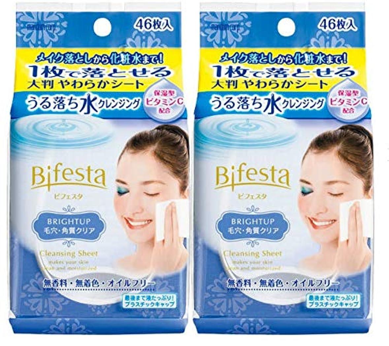 生き残ります侵入バルブ【まとめ買い】Bifesta (ビフェスタ)うる落ち水クレンジングシート ブライトアップ 46枚×2個パック