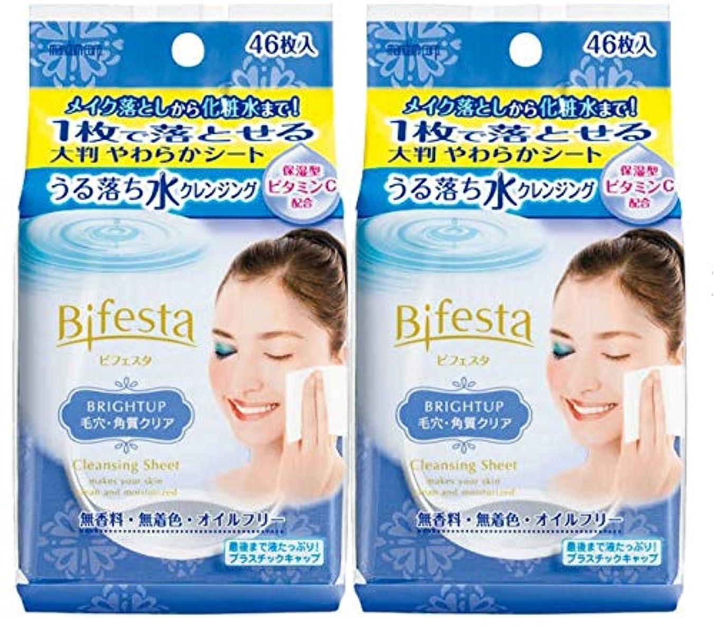 ここに反乱政治的【まとめ買い】Bifesta (ビフェスタ)うる落ち水クレンジングシート ブライトアップ 46枚×2個パック