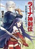 ラーナ神剣伝-放浪剣士と紅の弟子- (KCG文庫)