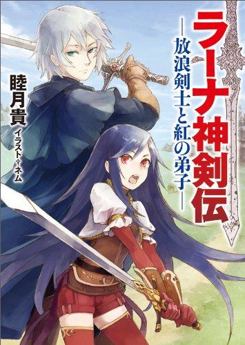 ラーナ神剣伝-放浪剣士と紅の弟子- (KCG文庫)の詳細を見る
