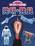 発明・発見 (ニューワイド学研の図鑑24)