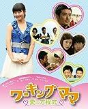 ワーキングママ~愛の方程式~ DVD-BOX[DVD]
