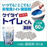 非常用ケイタイトイレくん 凝固剤60個