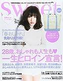 Sweet(スウィート) 2015 年 02 月号 [雑誌]