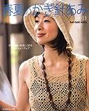 春夏のかぎ針あみ vol.13 (Let's knit series) 画像