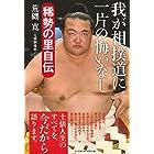 我が相撲道に一片の悔いなし 稀勢の里自伝