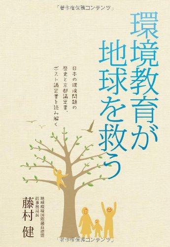 環境教育が地球を救う 日本の環境問題の歴史と京都議定書、ポスト京都議定書を読み解く