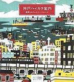 神戸ハイカラ案内 雑貨とカフェとスーベニール 画像