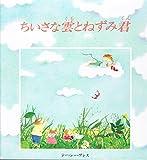 ちいさな雲とねずみ君 (Suemori Chieko books)