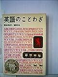英語のことわざ (1965年)