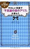 CD-ROM付 やさしい英語で『不思議の国のアリス』を読もう (CD/DVD付書籍)